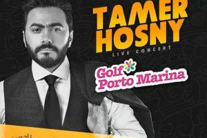 حجز تذاكر حفلة الفنان تامر حسني بجولف بورتو مارينا