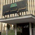 رابط الاستعلام عن أسماء المستحقين للدعم السكنى المقدم من صندوق التنمية العقارية