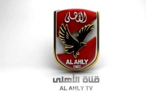 تردد قناة الاهلى المصرى التلفزيونية على النايل سات 2015/2016