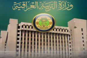 الاستعلام عن نتائج الصف السادس الإعدادي بالعراق ورابط وزارة التربية والتعليم العراقية لمعرفة النتائج