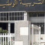 نتيجة مسابقة الأساتذة 2017 رابط الاستعلام عن أسماء المقبولين فى كافة الولايات الجزائرية