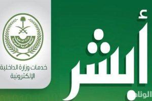 كيفية التسجيل في نظام أبشر للخدمات الإلكتروني الخاص بوزارة الداخلية السعودية وتفاصيل مهمة عن الجوازات