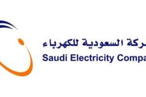 وزارة الكهرباء بالمملكة العربية السعودية تتيح الإستعلام عن فواتير الكهرباء بإستخدام رقم عداد الكهرباء