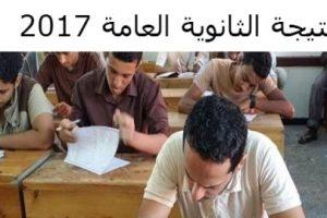 نتيجة الثانوية العامة بمختلف محافظات جمهورية مصر العربية بالاسم ورقم الجلوس 2017