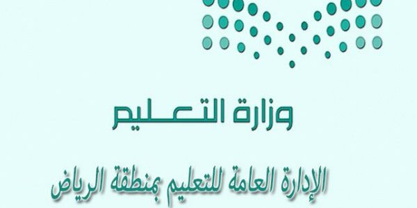حركة النقل الداخلى: بوابة الرياض الالكترونية تعلن عن نتيجة الحركة للإداريين والإداريات