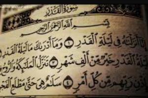 باقة جميلة من أدعية ليلة القدر فضل الليلة المباركة فى القرآن الكريم والسنة المشرفة