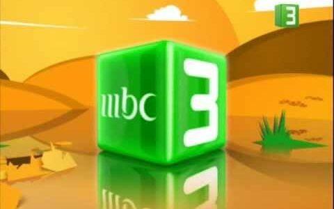 احدث تردد قناه ام بى سى 3 MBC على القمر الصناعى النايل سات 2017