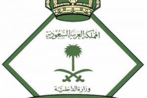 الجوازات السعودية : أسعار رسوم تأشيرة الزيارة العائلية و نقل الكفالة 2019