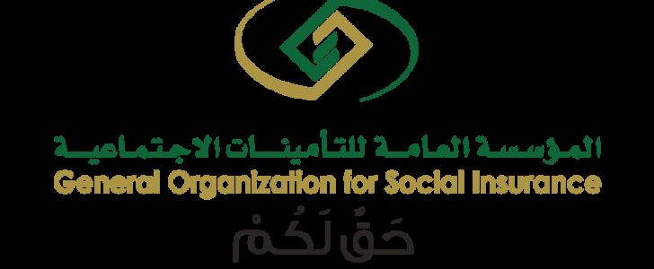 خطوات اضافة موظف جديد الى مؤسسة التأمينات الاجتماعية السعودية والتأكد من عدم اشتراكه مسبقا