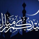 رؤية هلال ذى الحجة 1438 الأسبوع القادم فى مصر والسعودية وغرة الشهر فلكيا يوم الأربعاء