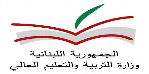 خطوات الاستعلام عن نتائج البكالوريا لبنان 2018 وزارة التربية والتعليم العالى