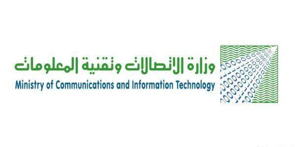 وزارة الاتصالات السعودية تؤكد على مهام وظيفة اختصاصى سعادة الموظفين الغير مسبوقة