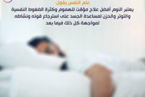 معلومات مهمة عن النوم والتأثيرات السلبية و الإيجابيه  رامز رضا أخصائي مخ وأعصاب وطب النوم