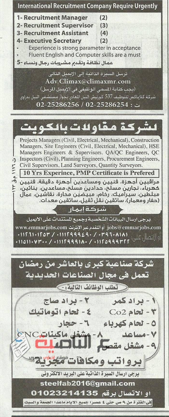 3وظائف جريدة الأهرام 3-4-2016
