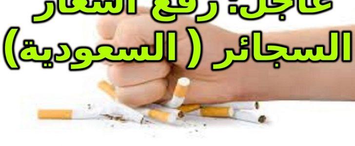 موعد إعلان الزيادة على أسعار التبغ والدخان بالسعودية لتطبيق الضريبة المستحقة على السلع المنتقاة