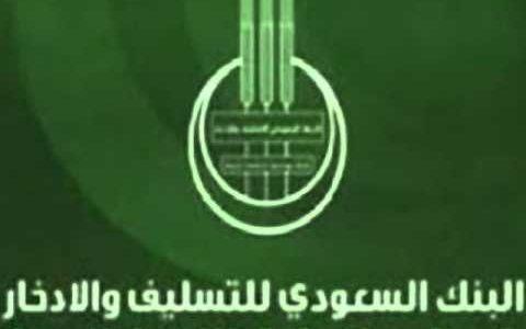 إعفاء قروض بنك التسليف: قرار بنك التسليف والإدخار بالمملكة السعودية بإعفاء دفع بقية أقساط القروض برقم الهوية 1438