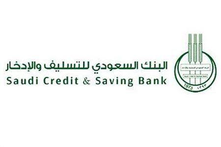 شروط وآليات الحصول على طلب الإعفاء من سداد أقساط قروض بنك التسليف والإدخار 1438