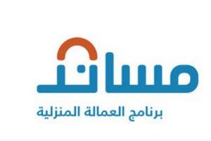 برنامج مساند : خدمات وزارة العمل السعودية نحو استقدام العمالة المنزلية رجال ونساء