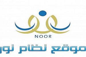نظام نور: يقدم موقع نظام نور الإلكترونى خدمة النقل المدرسى 1438 وقبول طلبات الإشتراك من جميع مناطق المملكة السعودية