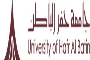 وظائف خالية: تعلن جامعة حفر الباطن السعودية عن عدد من الوظائف الهندسية والفنية والإدارية