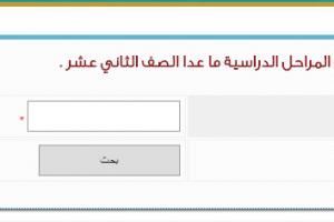 الآن احصل على نتيجة الإبتدائية والمتوسطة لطلاب الكويت 2018 اون لاين