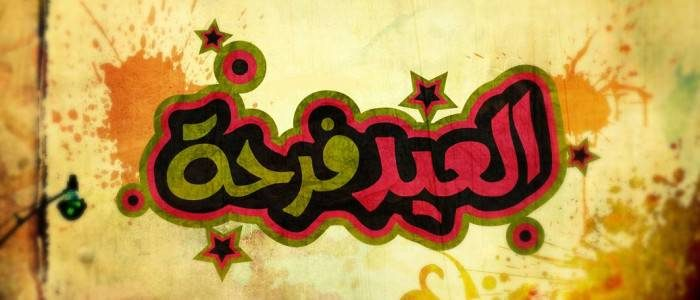 أجمل بوستات عيد الفطر المبارك صور تهنئة بالعيد جديدة للفيس بوك