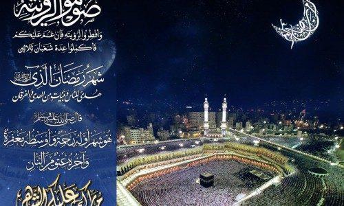 امساكيه شهر رمضان لعام 2017م – 1435هـ حسب توقيت مدينه الرياض بالسعوديه