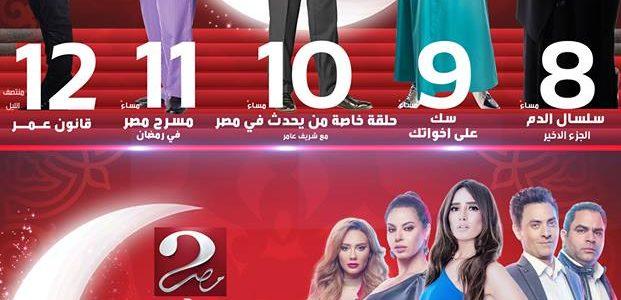 مواعيد عرض المسلسلات والبرامج في رمضان 2018 على شاشة أم بي سي