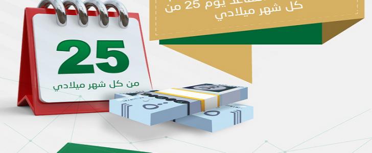 الرابط الرسمي للاستعلام عن معاشات المتقاعدين 1440 برقم السجل المدني