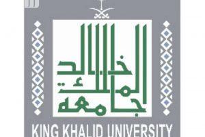 جامعة الملك خالد تفتح باب التسجيل لحملة الثانوية لدخول كلية الملك خالد للتعليم العسكرى