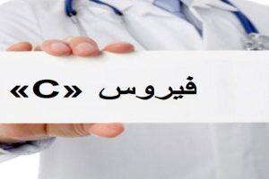 الإلتهاب الكبدى الوبائى: علاج فيروس C والوقاية منه وأعراضه