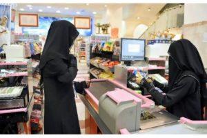 موقع ابشر السعودي وظائف نسائية في وزارة الداخلية