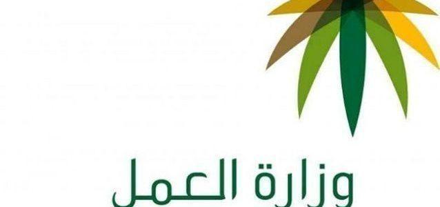 وزارة العمل السعودية : غرامات مالية لمن يخالف قرارات سعودة المهن