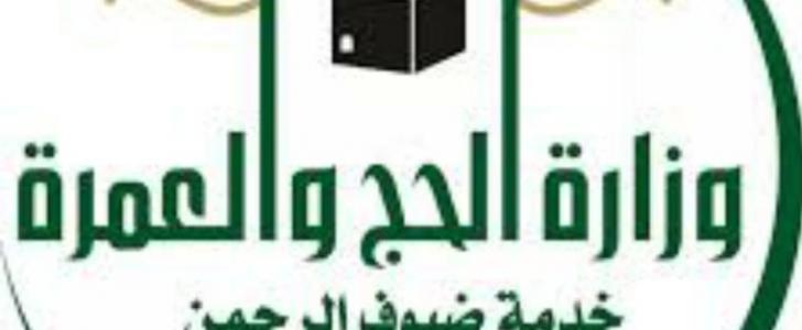 وزارة الحج والعمرة : فتح الباب أمام المعتمرين للقيام بزيارات سياحية فى مدن سعودية بشروط معينة