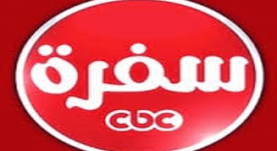 تردد قناة سي بي سفر الجديد 2018 على نايل سات