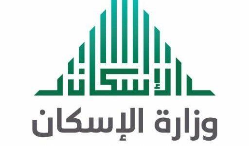 بوابة سكنى 1438:رابط الاستعلام عن أسماء مستفيدى الدفعة السابعة من المنتجات السكنية والأراضى
