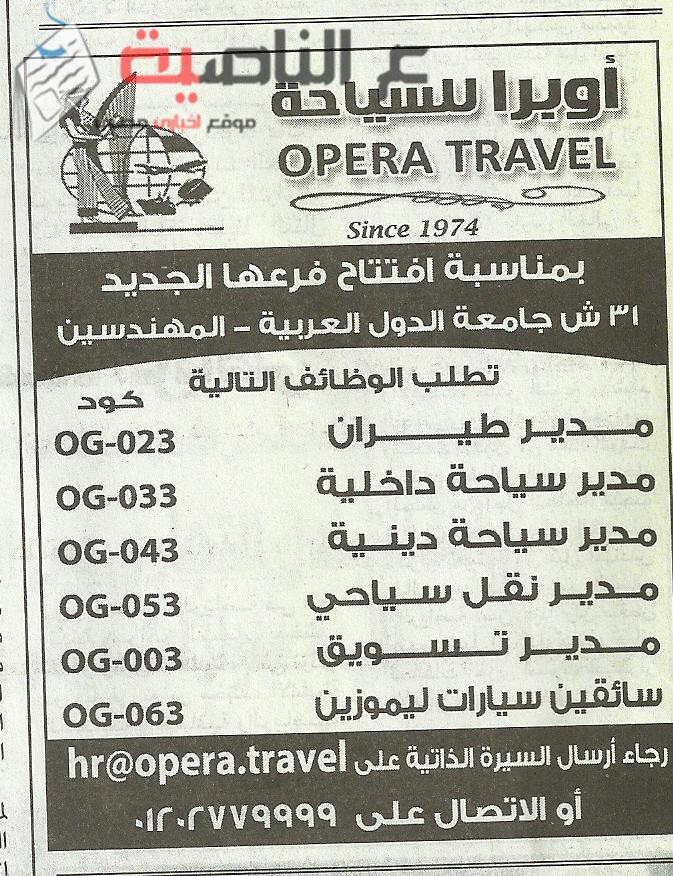 4وظائف جريدة الأهرام 3-4-2016