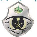 الأمن الدبلوماسى 1438: التقديم لوظائف الأمن الدبلوماسى من بوابة توظيف وزارة الداخلية