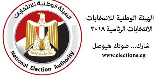الهيئة الوطنية للإنتخابات: غرامة مالية لممتنعين عن المشاركة فى إنتخابات الرئاسة 2018