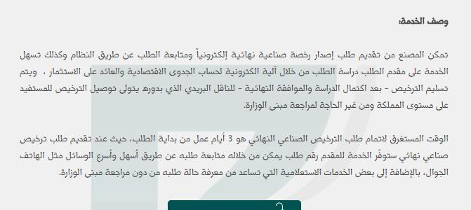 رابط وزارة التجارة السعودية للاستعلام عن التراخيص الصناعية
