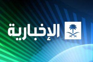 التردد الجديدة للقناة الإخبارية السعودية على نايل سات و عرب سات
