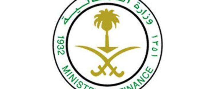 موعد صرف العوائد السنوية 1440 كيفية حجز موعد لصرف العوائد عبر وزارة المالية السعودية