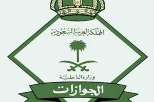 الجوازات السعودية : فتح الزيارات العائلية لمدة 6 أشهر لأقارب المقيمين بالسعودية
