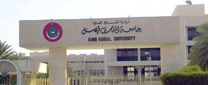 موعد فتح باب التقديم في جامعة الملك فيصل بالمملكة العربية السعودية للعام الجديد 1439-1440