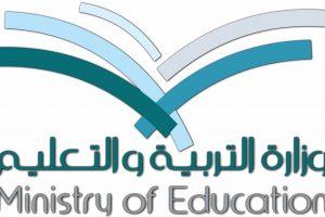 نظام نور : رابط تسجيل الطلاب المستجدين بوزارة التعليم السعودية 1438 هـ