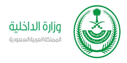 كيفية الاستعلام من موقع الاحوال المدنية  الالكتروني في السعودية واستخراج النماذج