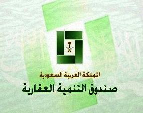موعد التسجيل في وظائف الصندوق العقاري السعودية للتنمية وأهم شروط التقديم