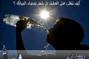 كيفية التغلب على العطش في رمضان ومشروبات تساعد في ترطيب الجسم في الصيام