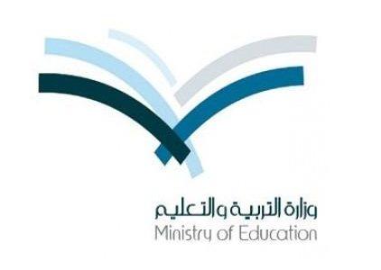 رابط الاستعلام عن اسماء المعلمين والمعلمات المعينين حديثاً
