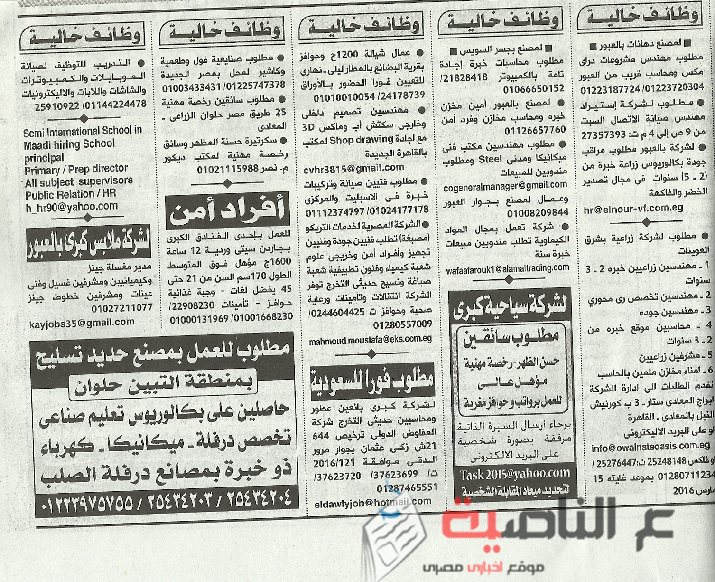 5وظائف جريدة الأهرام 3-4-2016